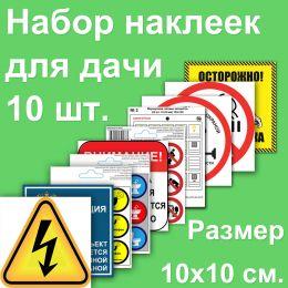 Набор наклеек Для дачи  №01 (10х10 см)
