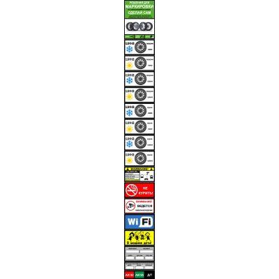 Набор наклеек для маркировки №1
