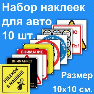 Набор наклеек Для авто №01 (10х10 см)