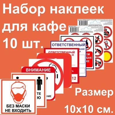 Набор наклеек Для кафе и магазина  №01 (10х10 см)