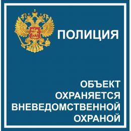 """Наклейка   """"Вневедомственная охрана"""" №32 (10х10 см)"""