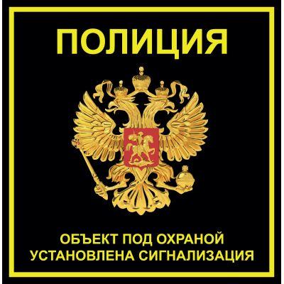 """Наклейка  """"Полиция"""" №33 (10х10 см)"""