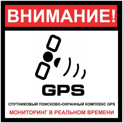 "Наклейка ""Сигнализация GPS"" №34 (10х10 см)"