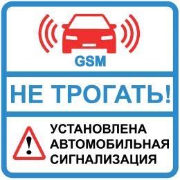 """Наклейка   """"Не трогать сигнализация"""" №36 (10х10 см)"""