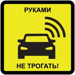 """Наклейка   """"Руками не трогать """" №37 (10х10 см)"""