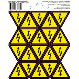"""Набор наклеек """"Высокое напряжение"""" №03 (10х10 см)"""