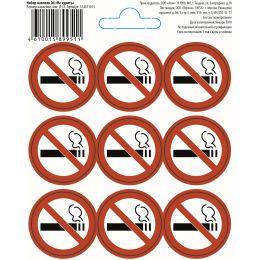 "Набор наклеек ""Не курить"" №06 (10х10 см)"