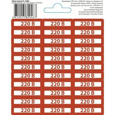 """Набор наклеек """"220В"""" №01 (10х10 см)"""