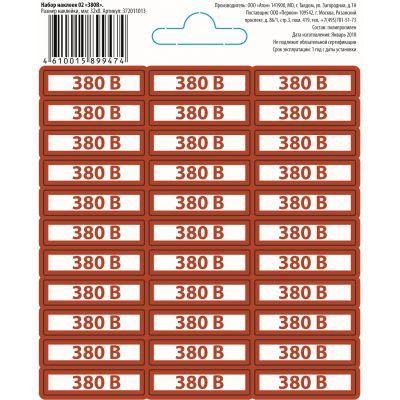 """Набор наклеек """"380В"""" №02 (10х10 см)"""
