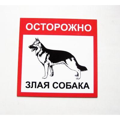 """Табличка """"Осторожно злая собака"""""""