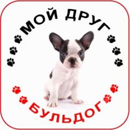 Наклейка круглая с собакой 01
