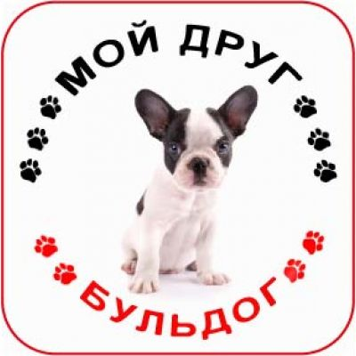 Наклейка круглая с собакой 01 - Бульдог