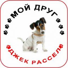 Наклейка круглая с собакой 02