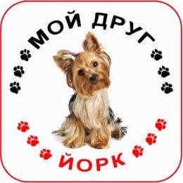 Наклейка круглая с собакой 03