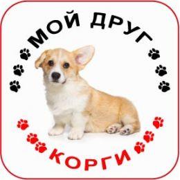 Наклейка круглая с собакой 04