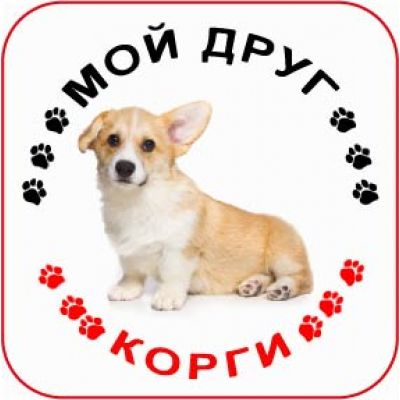 Наклейка круглая с собакой 04 - Корги