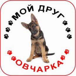 Наклейка круглая с собакой 06