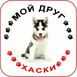 Наклейка круглая с собакой 08