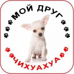 Наклейка круглая с собакой 09