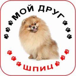 Наклейка круглая с собакой 010