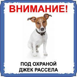 Табличка на  металле с собакой 02