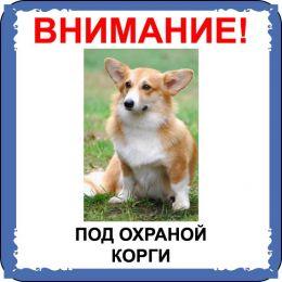 Табличка на  металле с собакой 04