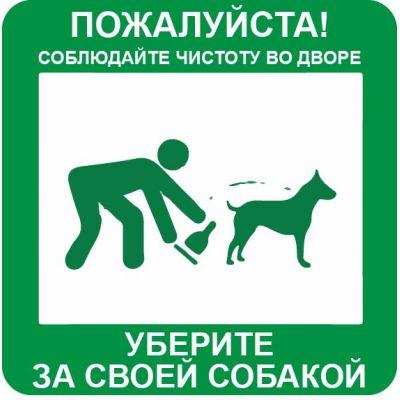 """Табличка """"Пожалуйста! Соблюдайте чистоту во дворе. Уберите за своей собакой"""""""