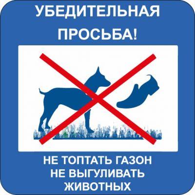 """Табличка """"Убедительная просьба! не топтать газон. Не выгуливать животных"""""""