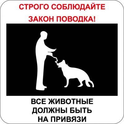 """Табличка """"Строго соблюдайте закон поводка. Все животные должны быть на привязи"""""""