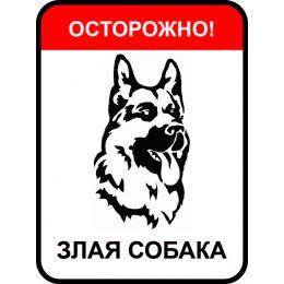 """Табличка """"Осторожно злая собака"""" на металле"""