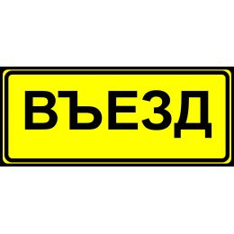 Сигнальная разметка 'Въезд'  №2  (200 на 500 мм)