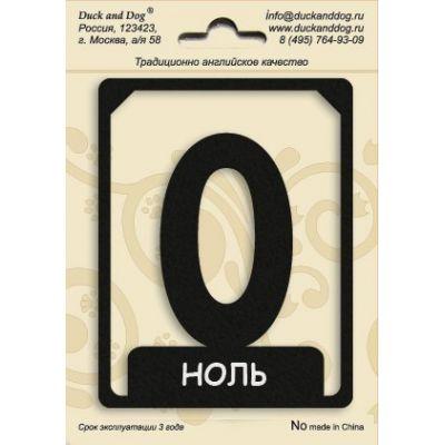 Номерок на дверь большой  0 из металла
