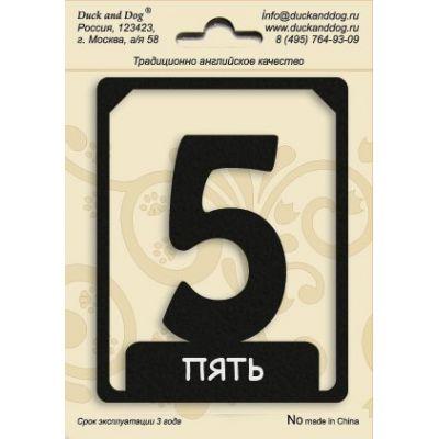 Номерки на дверь большой  5