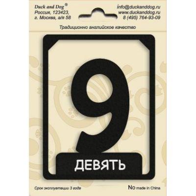 Номерки на дверь большой  9