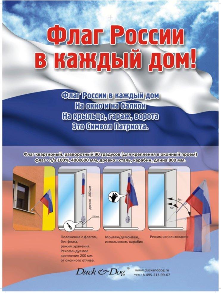 Флаг квартирный «Набор патриота», разворотный 90 градусов  (для крепления в оконный проем; на балкон; на крыльцо, гараж, ворота)