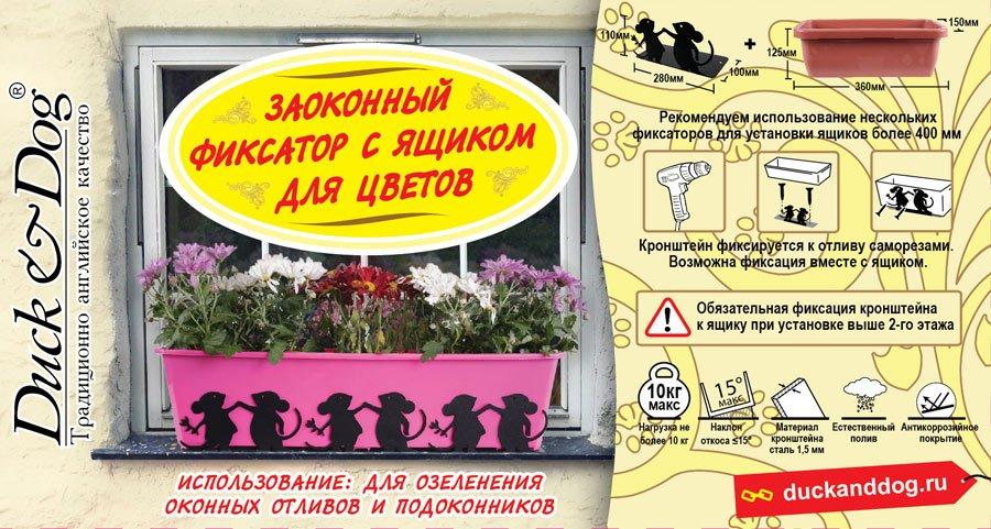 Купить Заоконный фиксатор с ящиком для цветов